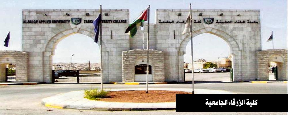 صورة جامعة البلقاء-كلية الزرقاء الجامعية9.PNG