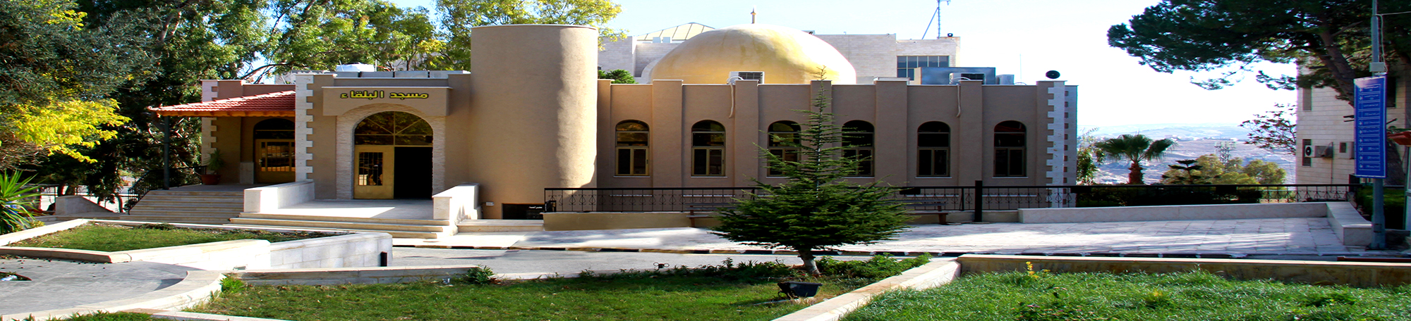 Al-Balqa Applied Unicersity Mosque
